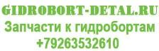Гидроборт-Деталь